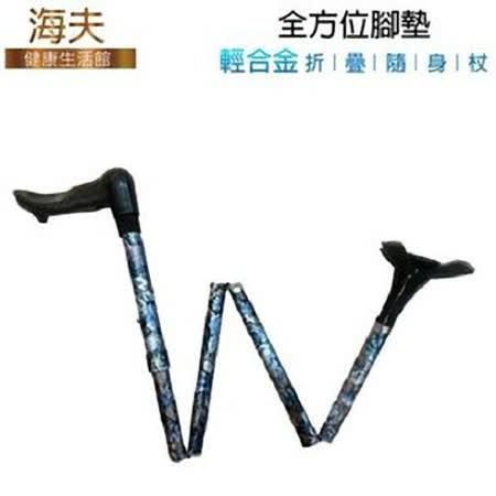 【海夫健康生活館】全方位腳墊 輕合金折疊隨身杖