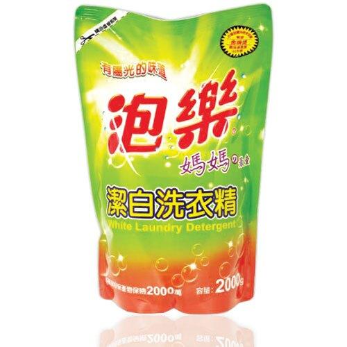 泡樂 潔白洗衣精 補充包 2000g (8入)/箱【康鄰超市】