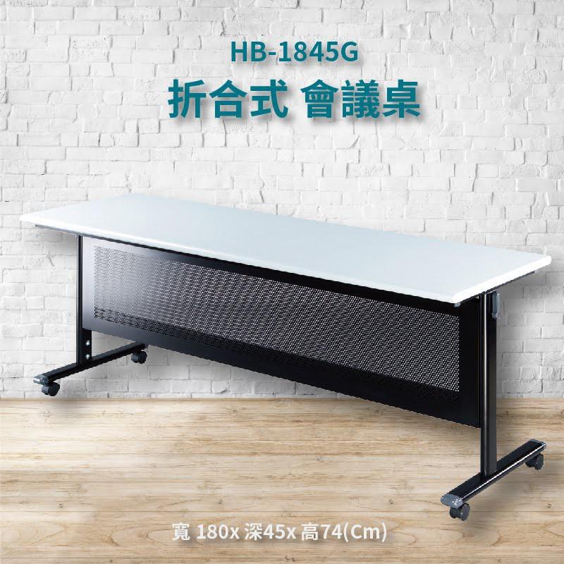 優選桌櫃系列➤HB-1845G 灰折合式會議桌+黑框架 (摺疊桌 折疊桌 主管桌 電腦桌 辦公桌 展示桌 書桌 桌子)