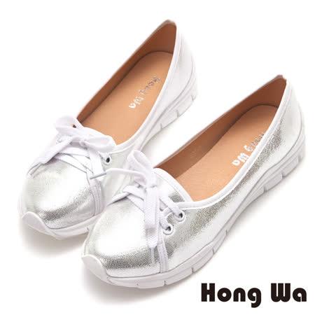Hong Wa 自在優遊金屬舒適休閒鞋-銀
