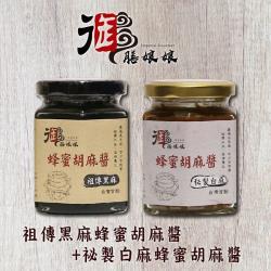 [御膳娘娘]祖傳黑麻蜂蜜胡麻醬+祕製白麻蜂蜜胡麻醬(180g/瓶,共2瓶)