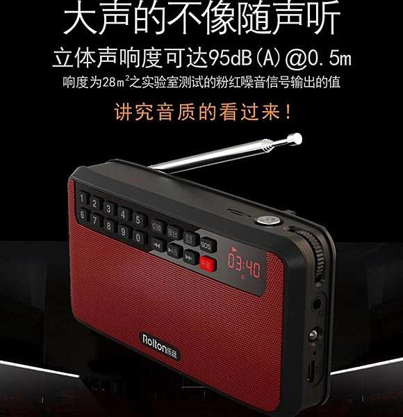 念佛機 Rolton/樂廷 T60收音機老人老年充電插卡新款便攜式迷你隨 JRM簡而美