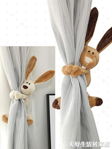 可愛卡通扎帶綁帶創意夾子現代簡約北歐捆綁窗簾扣裝飾繩磁鐵公仔 美好生活