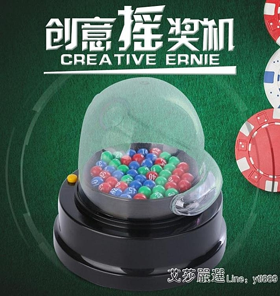 彩票雙色球創意電動搖號機玩具大樂透全自動搖獎機幸運轉盤 【新年快樂】