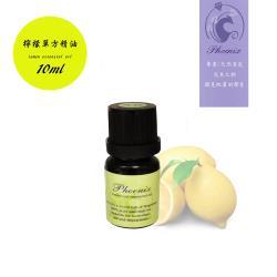 【Phoenix菲馜思】檸檬天然單方純精油10ml