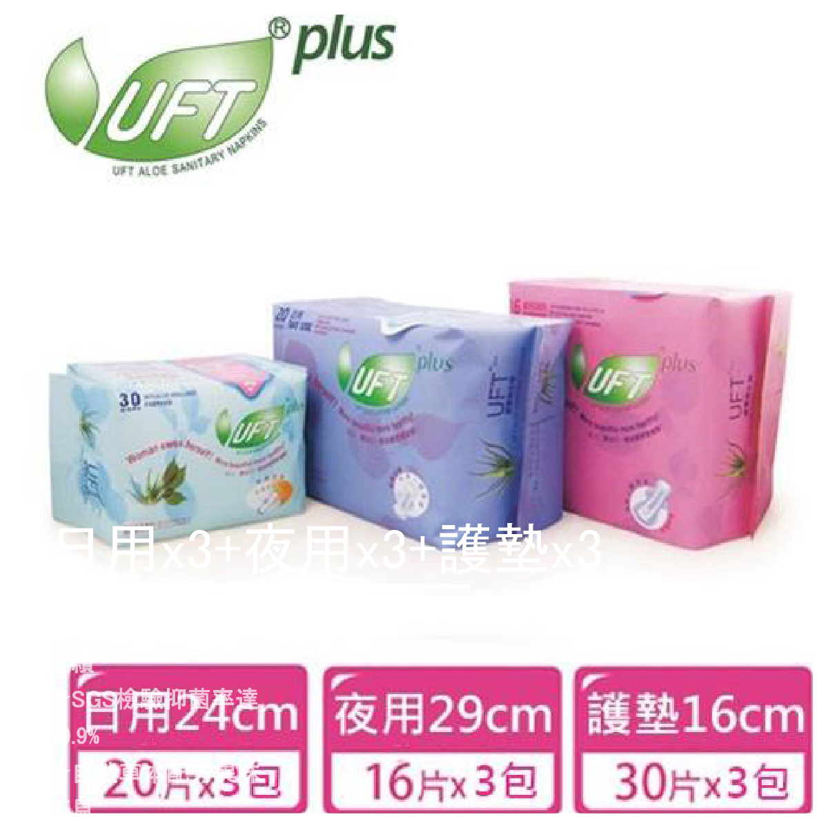 【芫茂UFT】草本蘆薈衛生棉(日用x3+夜用x3+護墊x3)