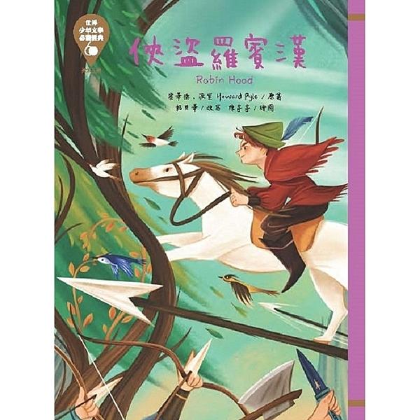 世界少年文學必讀經典60 俠盜羅賓漢