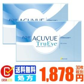 【キャッシュレス5%還元】【処方箋をご提出下さい】 【送料無料】  ワンデーアキュビュートゥルーアイ 90枚パック 2箱セット