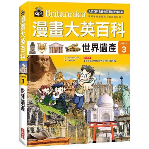 漫畫大英百科【文明文化3】:世界遺產[88折]11100833966
