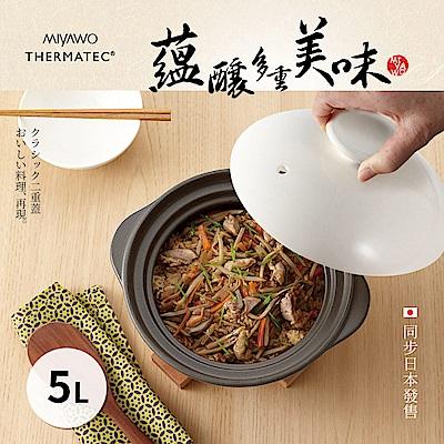 MIYAWO日本宮尾 直火系列雙蓋炊飯陶鍋/燉鍋5L-褐白TDG30-500