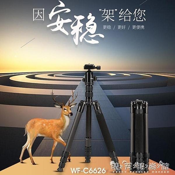 偉峰C6626碳纖維專業便攜單反相機攝影攝像微單佳能支架三角架旅游獨腳架WD晴天時尚