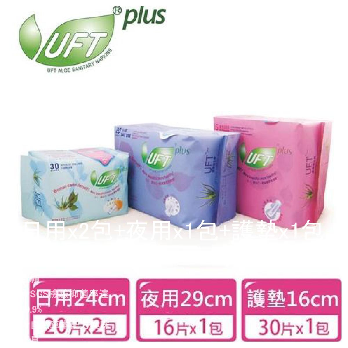 【芫茂UFT】草本蘆薈衛生棉(日用x2包+夜用x1包+護墊x1包)