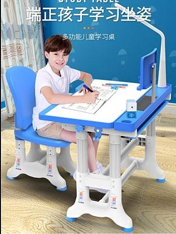 兒童學習桌書桌寫字桌小學生家用作業桌椅組合套裝男孩可升降課桌LX 童趣屋  新品