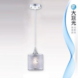 【大巨光】台製現代風吊燈_小(LW-09-4099)
