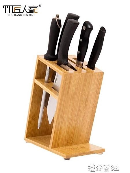 刀架子竹子刀座置物架刀具收納架菜刀架家用廚房用品多功能放刀架 【618特惠】