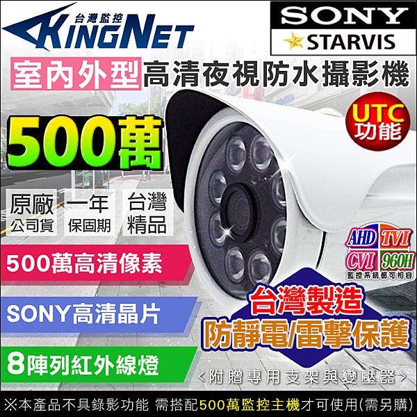 監視器攝影機 KINGNET AHD 500萬 5MP 防水槍型 紅外線鏡頭 SONY晶片 UTC控制 MIT 台灣製造