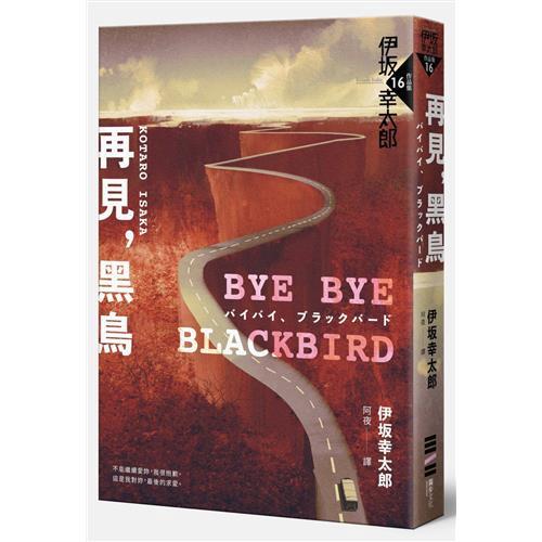 ByeBye,Blackbird—再見,黑鳥(伊坂全新加筆‧內附珍貴作家訪談紀錄)[88折]11100834791