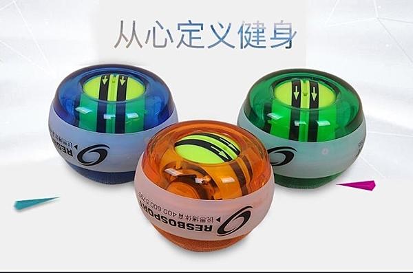 腕力球 腕力球自啟動腕力器男式掰手腕小臂力訓練器握力球超級陀螺握力球 8號店