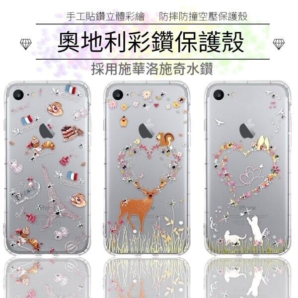 奧地利水鑽iphone 7 / 8 (4.7吋) 水鑽空壓氣墊手機殼(甜點巴黎)