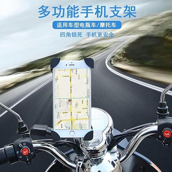 機車手機架 用導航夾電動車載騎行滑板自行車機車裝備機車手機支架子防震通 晶彩 晶彩