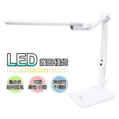 銳奇 桌夾兩用LED護眼檯燈 LED-1207