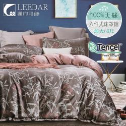 LEEDAR 麗的  蔓雅  頂級加大100%天絲TENCEL六件式兩用被床罩組高度35公分
