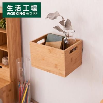 【居家辦公 好物嚴選-生活工場】竹意壁掛型萬用收納盒(小)