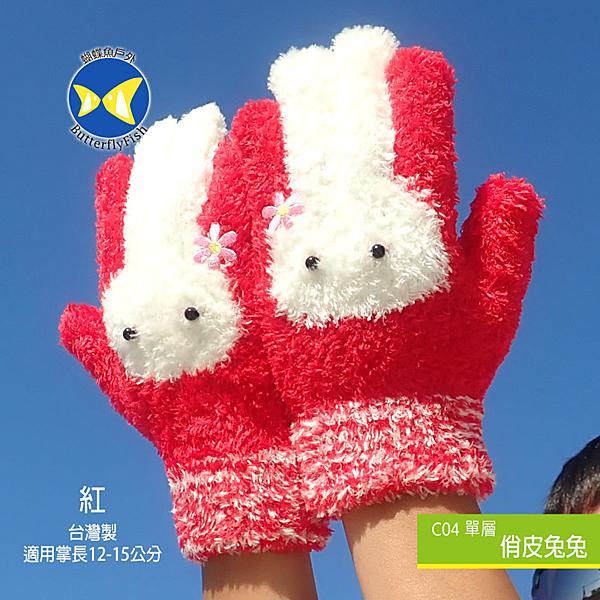 [ 開發票 蝴蝶魚 ButterflyFish ] C04 紅 俏皮兔兔 超彈性 兒童手套 台灣製