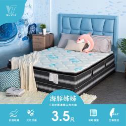 維塔小姐Ms.Vita    海豚姐姐-牛奶紗護邊獨立筒床墊-單人加大3.5尺