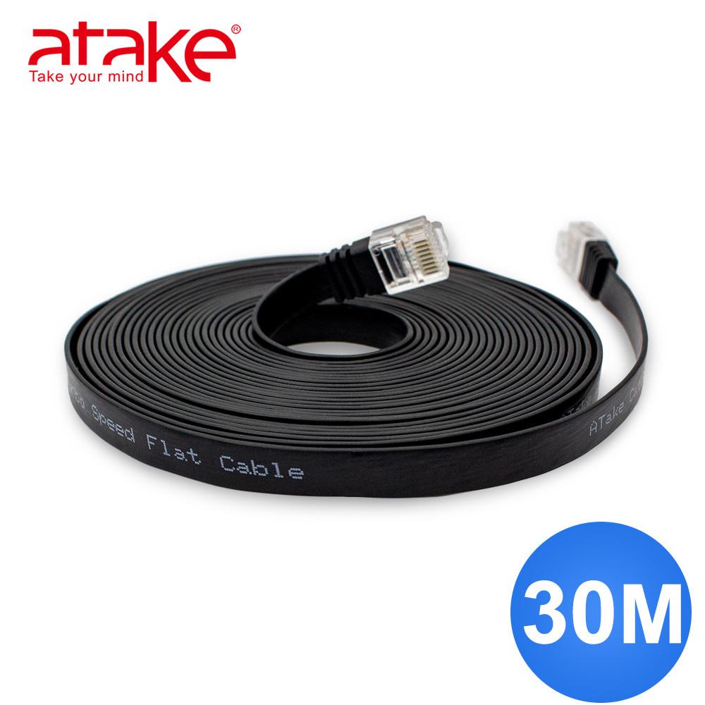 福利品atake cat.6 網路線-扁線(30米) ac6-fl30