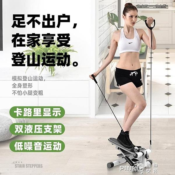 踏步機 多功能家用靜音小型慢跑原地登山型腳踏健身器材  (pink Q時尚女裝)