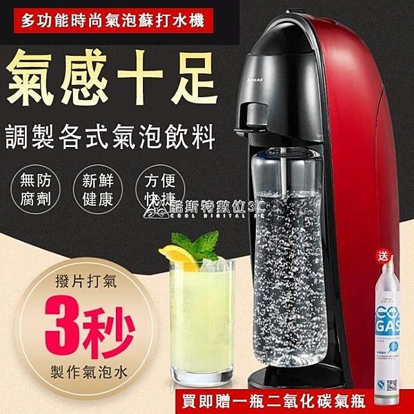 氣泡水機蘇打水機家用自製碳酸飲料汽水氣泡機奶茶店商用 交換禮物 YYSigo