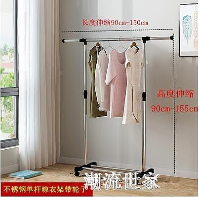 晾衣架落地雙桿式簡易晾衣桿家用臥室曬衣架陽台不銹鋼掛衣服架子MBS『潮流世家』