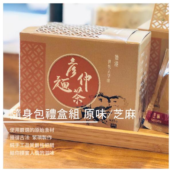【彥仲麵茶】原味麵茶 /芝麻麵茶 隨身包禮盒組