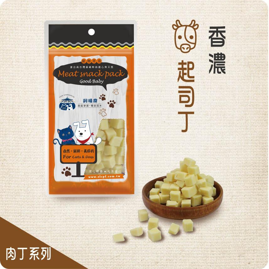 飼糧倉寵物零食-香濃起司丁30g