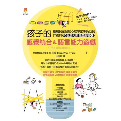 孩子的感覺統合&語言能力遊戲:權威兒童發展心理學家專為幼兒打造的50個潛力開發遊戲書1[79折]11100841744
