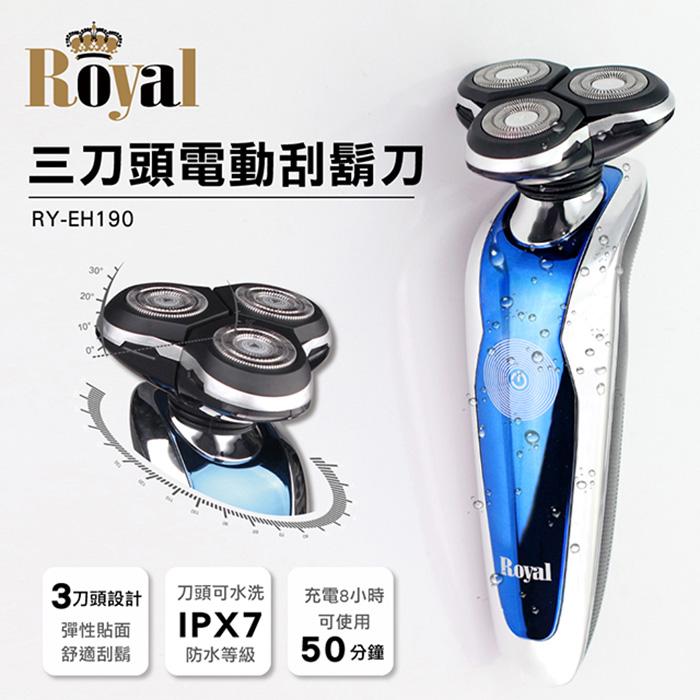 【Royal】三刀頭電動刮鬍刀RY-EH190