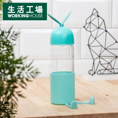 【品牌週全館8折起-生活工場】長腿兔玻璃水瓶300ml