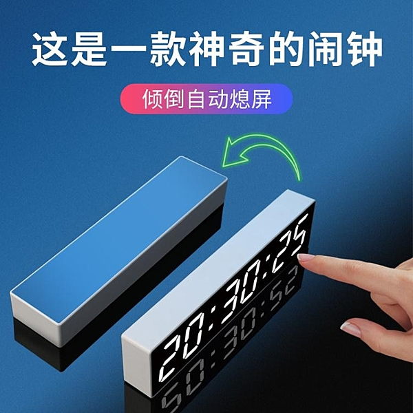 新品led大屏電子鐘 創意鏡面插電鬧鐘語音報時鐘方形桌 『快速出貨』