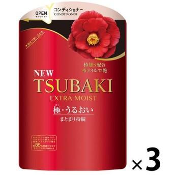 TSUBAKI(ツバキ)エクストラモイスト コンディショナー 詰替え 345ml 3個 資生堂