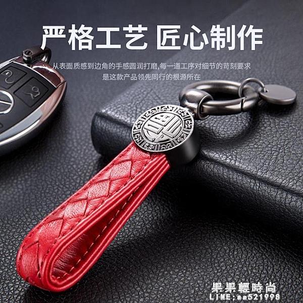 汽車羊皮編織鑰匙扣男女情侶鑰匙鏈高檔個性創意腰掛件紅色BV【果果新品】