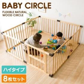 ベビーサークル サークル 柵 簡単組み立て 工具不要 子供 赤ちゃん キッズ ベビー 木製ベビーサークル ハイタイプ 8枚セット WCH-008 (D)