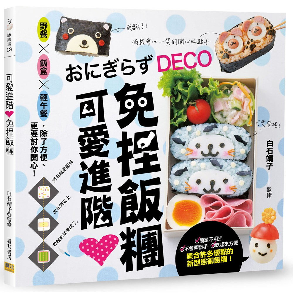 可愛進階免捏飯糰:野餐 飯盒 輕午餐,除了方便、更要討你開心!