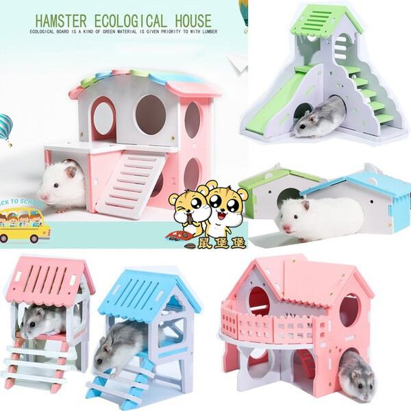 鼠堡堡 馬爾地夫高級屋 玩具 倉鼠屋子 倉鼠屋 倉鼠房子 倉鼠滾球 倉鼠用品 倉鼠玩具 倉鼠彩虹屋