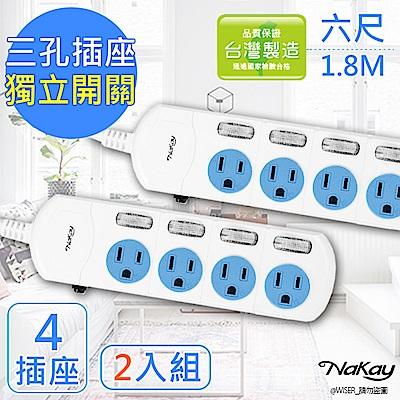 (2入組)NAKAY 6呎 四開四插安全延長線(NY144-6)台灣製造