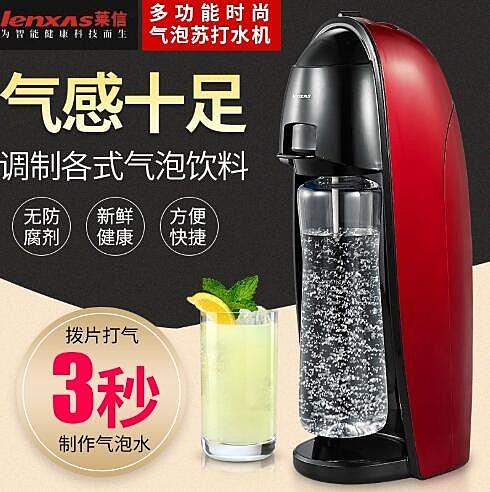 現貨 氣泡水機蘇打水機家用自製碳酸飲料汽水氣泡機奶茶店商用 YJT 現貨快出igo