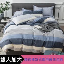 eyah 100%寬幅精梳純棉新式兩用被雙人加大床包五件組-原味藍莓