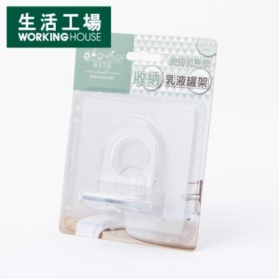 【生活工場】無痕水洗膠乳液罐架