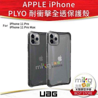 台南【MIKO米可手機館】APPLE iPhone 11 Pro/11Pro Max UAG PLYO 耐衝擊全透保護殼