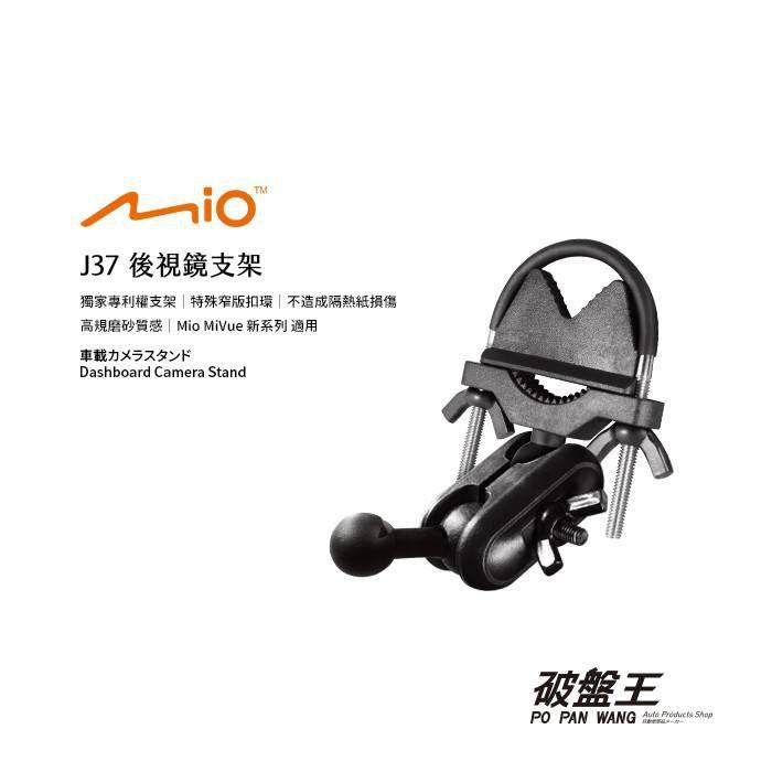 Mio 後視鏡支架 MiVue C310 C320 C325 C330 C335 C340 行車記錄器 J37 破盤王
